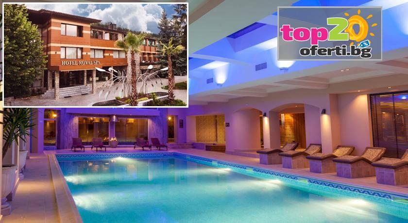 3 Март във Велинград! 3 нощувки със закуски и вечери + Минерални басейни и СПА в хотел Роял СПА 4*, Велинград, от 295.50 лв./човек