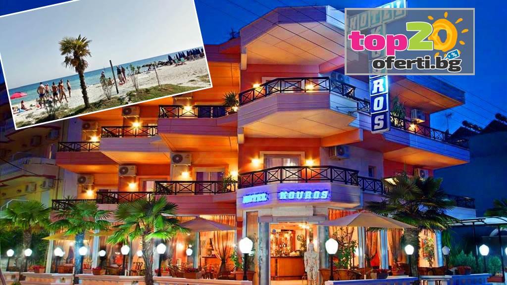 Last Minute Ранни записвания за Олимпийска ривиера: Нощувка със закуска на 100 м от Плажа в хотел Kouros, Паралия Катерини, Гърция, от 30.80 лв. на човек
