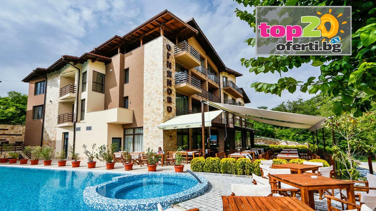hotel-ognyanovo-spa-top20oferti-2017-cover-wm
