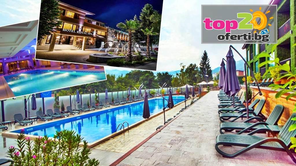 6 и 22 Септември във Велинград! 2 или 3 Нощувки със закуски, обяди и вечери, Минерални басейни и СПА пакет в хотел Роял СПА 4*, Велинград, от 208 лв./човек