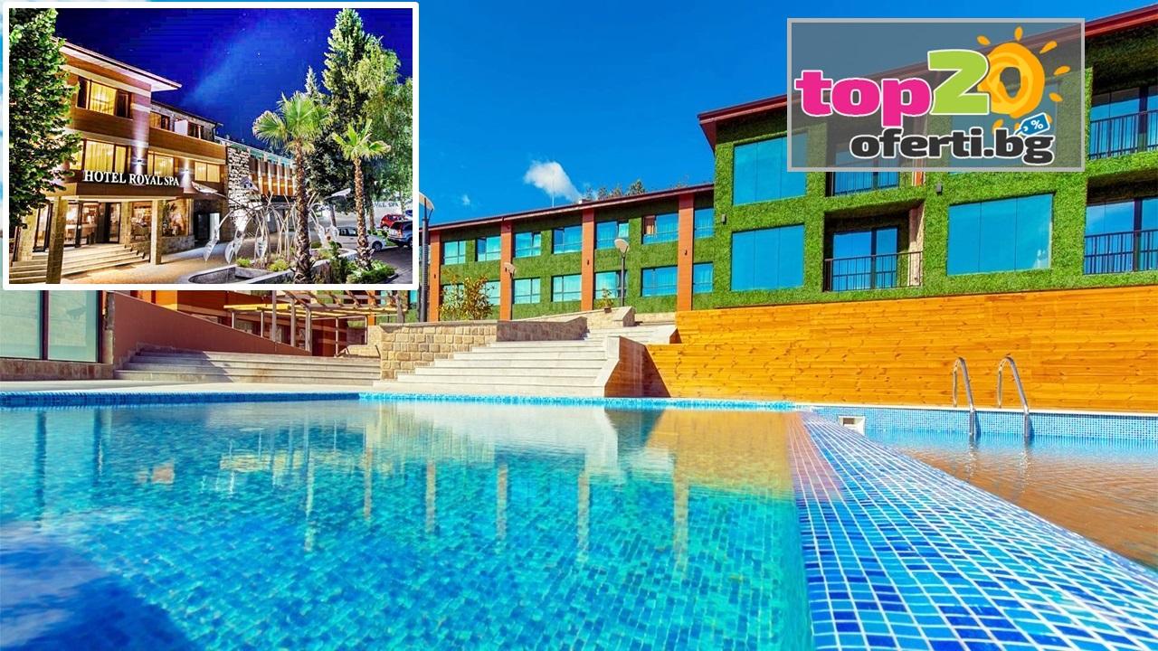 hotel-royal-spa-velingrad-top20oferti2