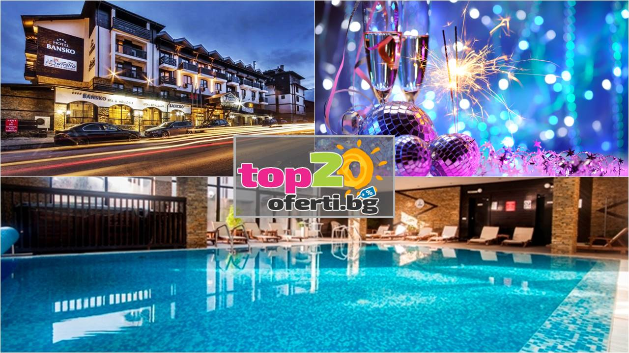 hotel-bansko-spa-i-holidays-bansko-top20oferti-new-year1