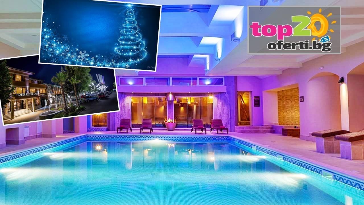 hotel-royal-spa-velingrad-top20-test