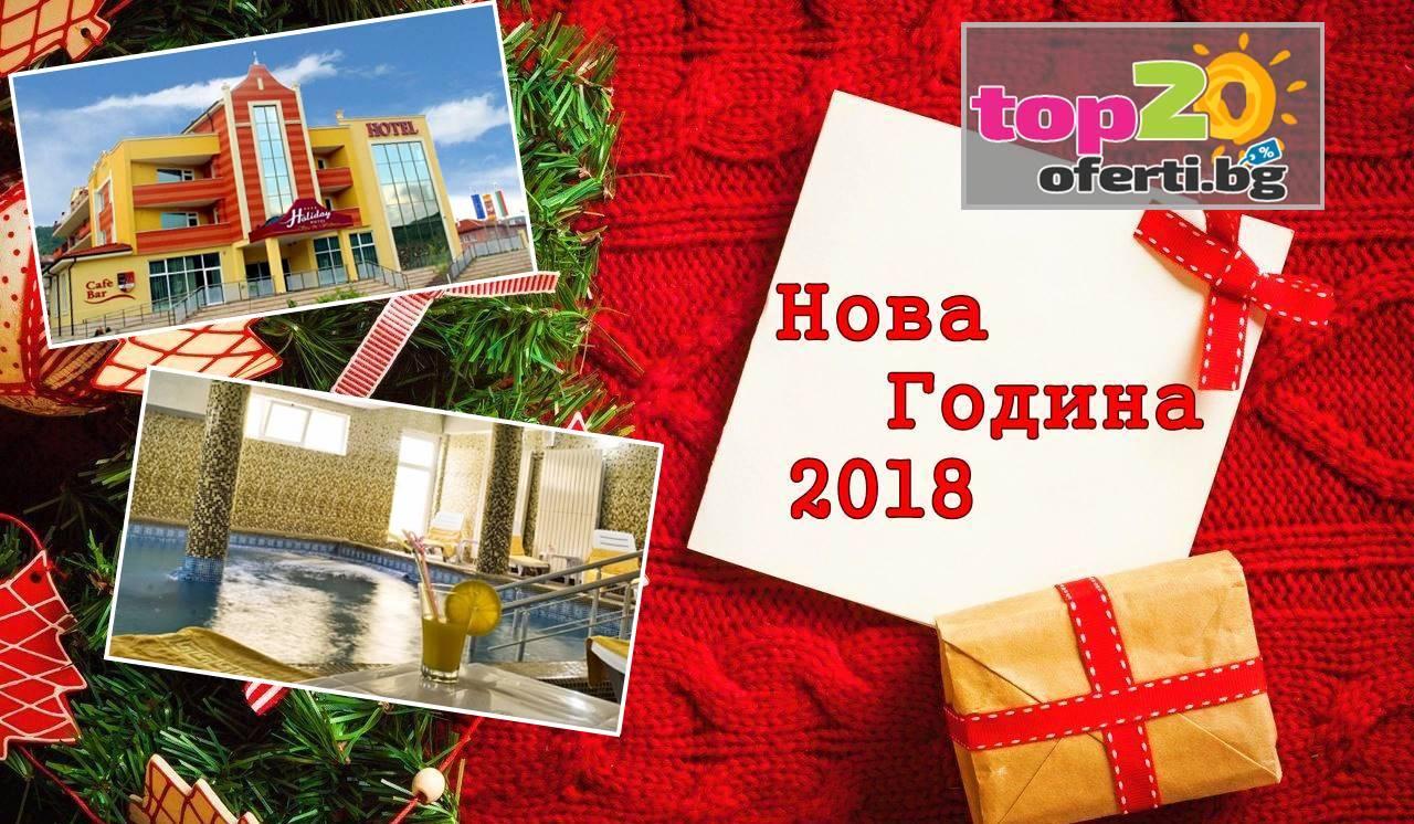4* Нова Година във Велинград! 3 или 4 Нощувки със закуски и вечери + Новогодишна гала вечеря + СПА пакет и Закрит минерален басейн в СПА Хотел Холидей 4*, Велинград, от 412.50  лв.
