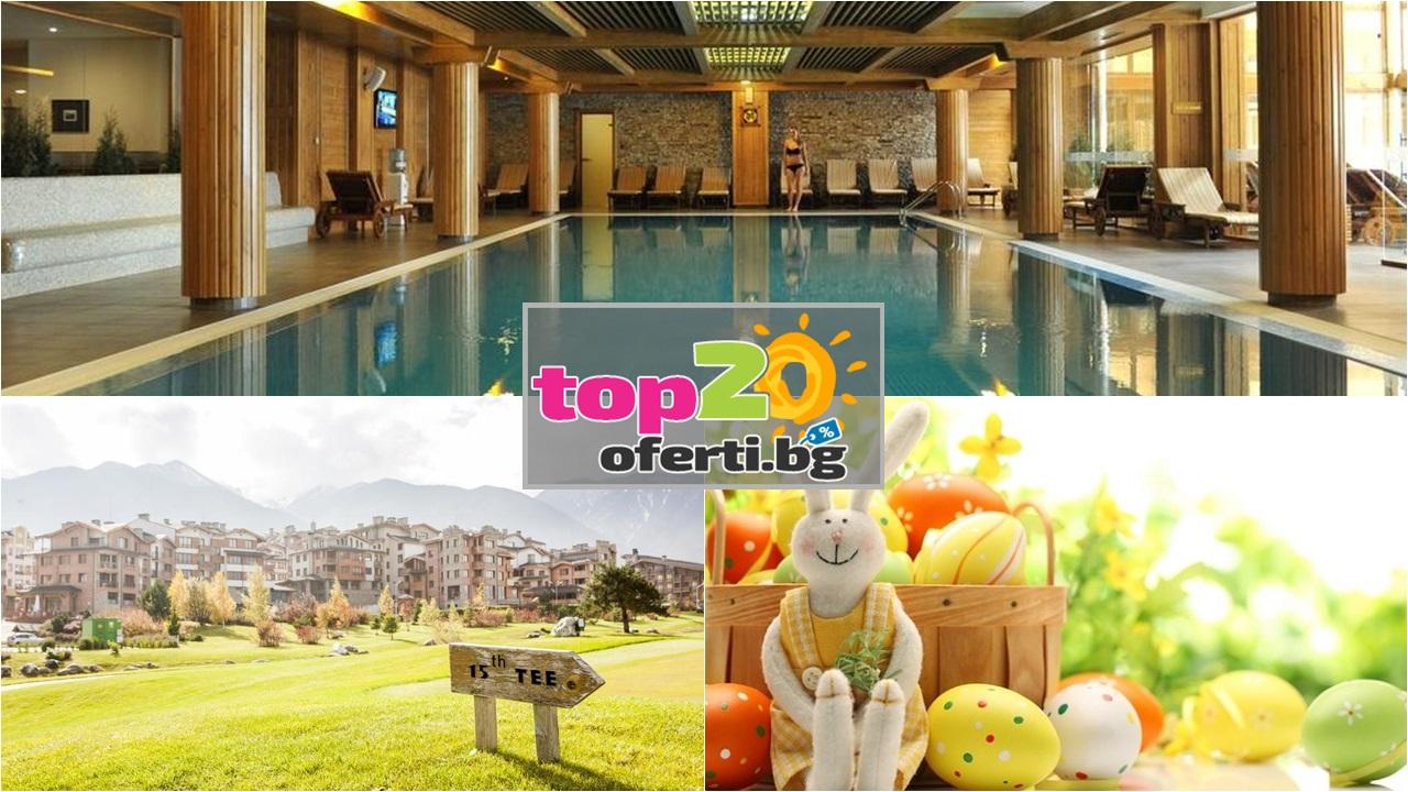 hotel-pirin-golf-apartments-bansko-razlog-top20oferti-cover-wm-easter-1
