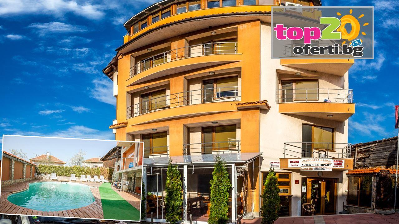 spa-hotel-ilievata-kashta-sapareva-bania-top20oferti-cover-wm-2019