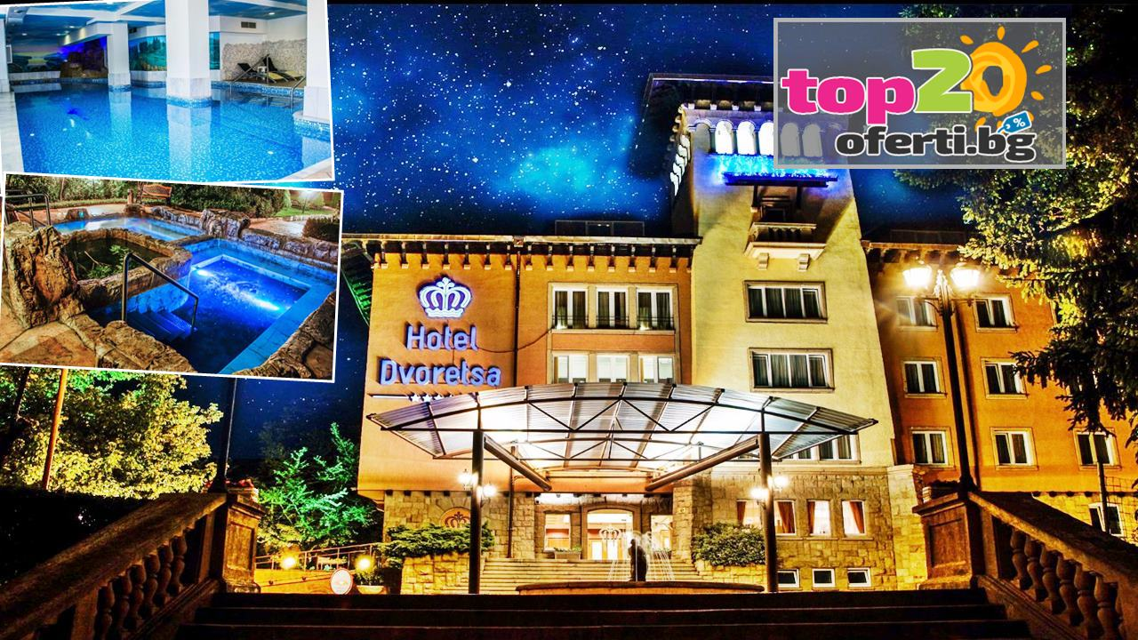 spa-hotel-dvoretsa-velingrad-top20oferti-cover-wm-1