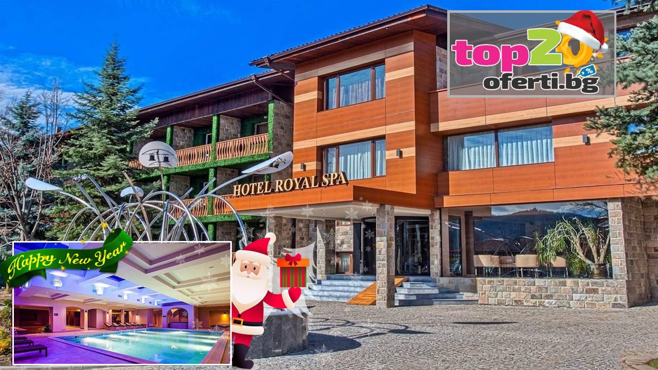 hotel-royal-spa-velingrad-top20oferti-cover-wm-ny-2020
