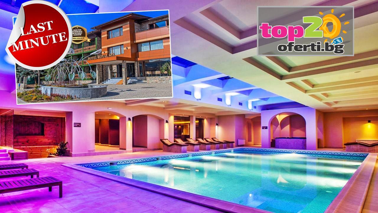 hotel-royal-spa-velingrad-top20oferti-cover-wm-lm