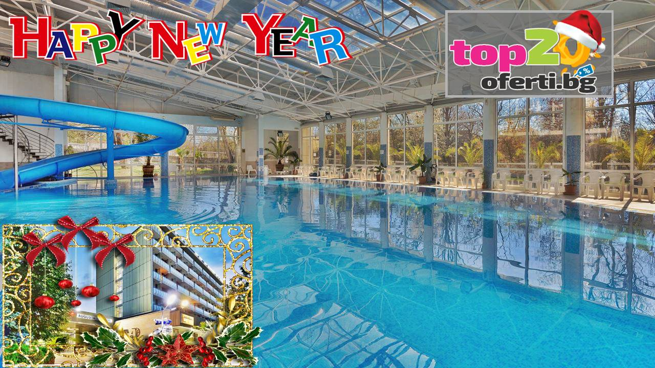 spa-hotel-augusta-hisaria-top20oferti-ny-2021