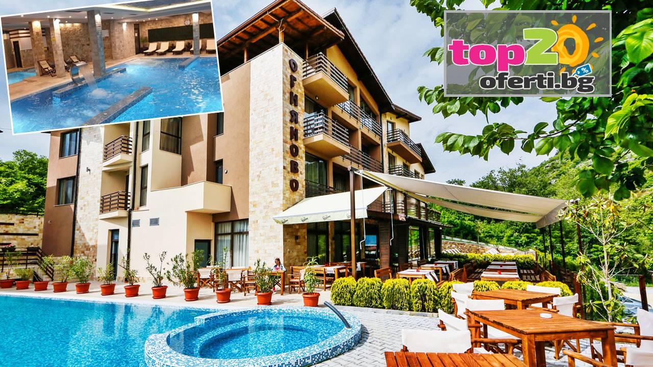 hotel-ognianovo-spa-top20oferti-2020-cover-wm