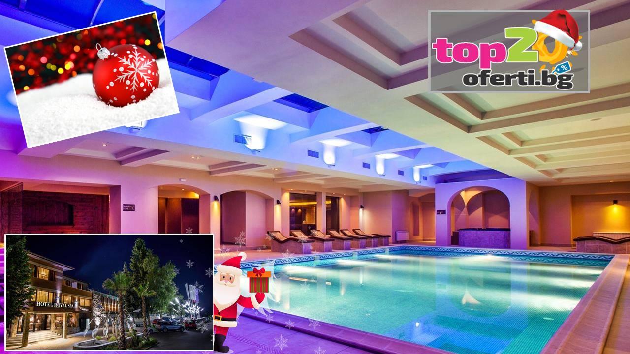 hotel-royal-spa-velingrad-top20oferti-cover-wm-xmas-2021