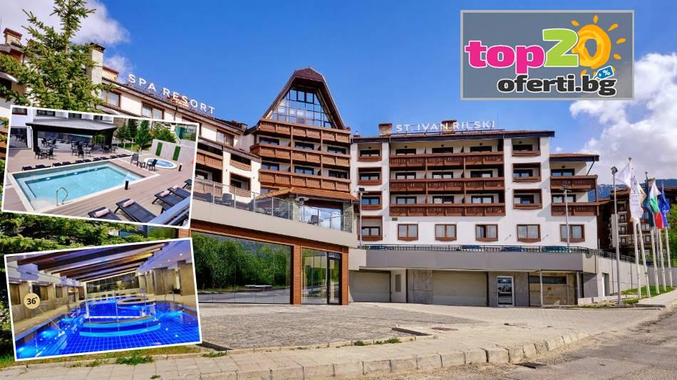 spa-resort-saint-ivan-rilski-bansko-top20oferti-cover-wm