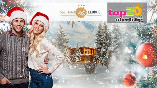 spa-hotel-elbrus-velingrad-top20oferti-cover-wm-koleda